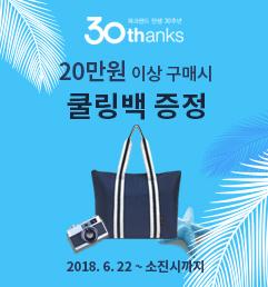 [30주년] 쿨링백 증정 특별 사은 행사